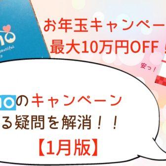 キレイモお年玉キャンペーン1月最新