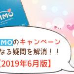 キレイモキャンペーン(2019年6月)