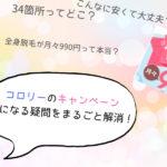 コロリー4月キャンペーン&ファイシャルケア(顔脱毛)無料の詳細と仕組み【4月最新】