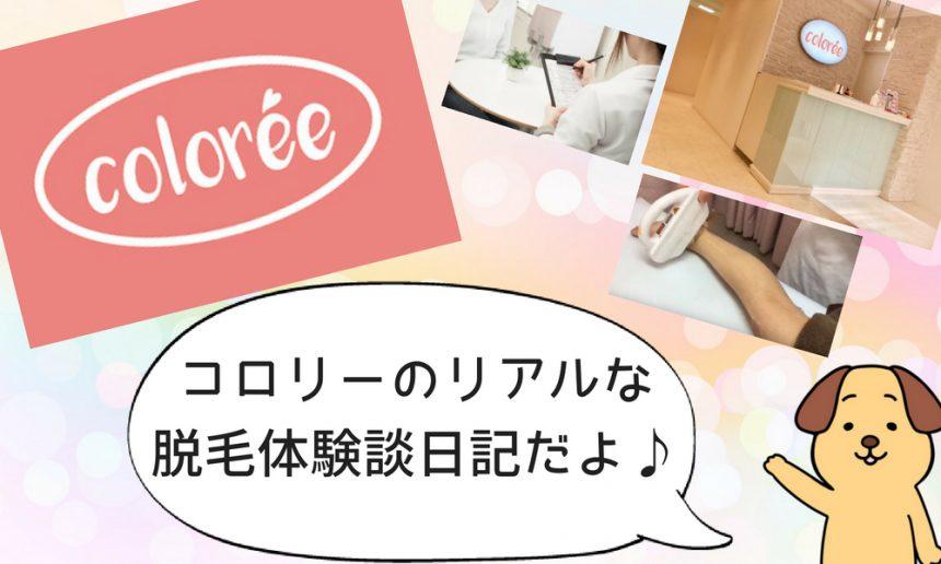 コロリー口コミ(脱毛体験談)