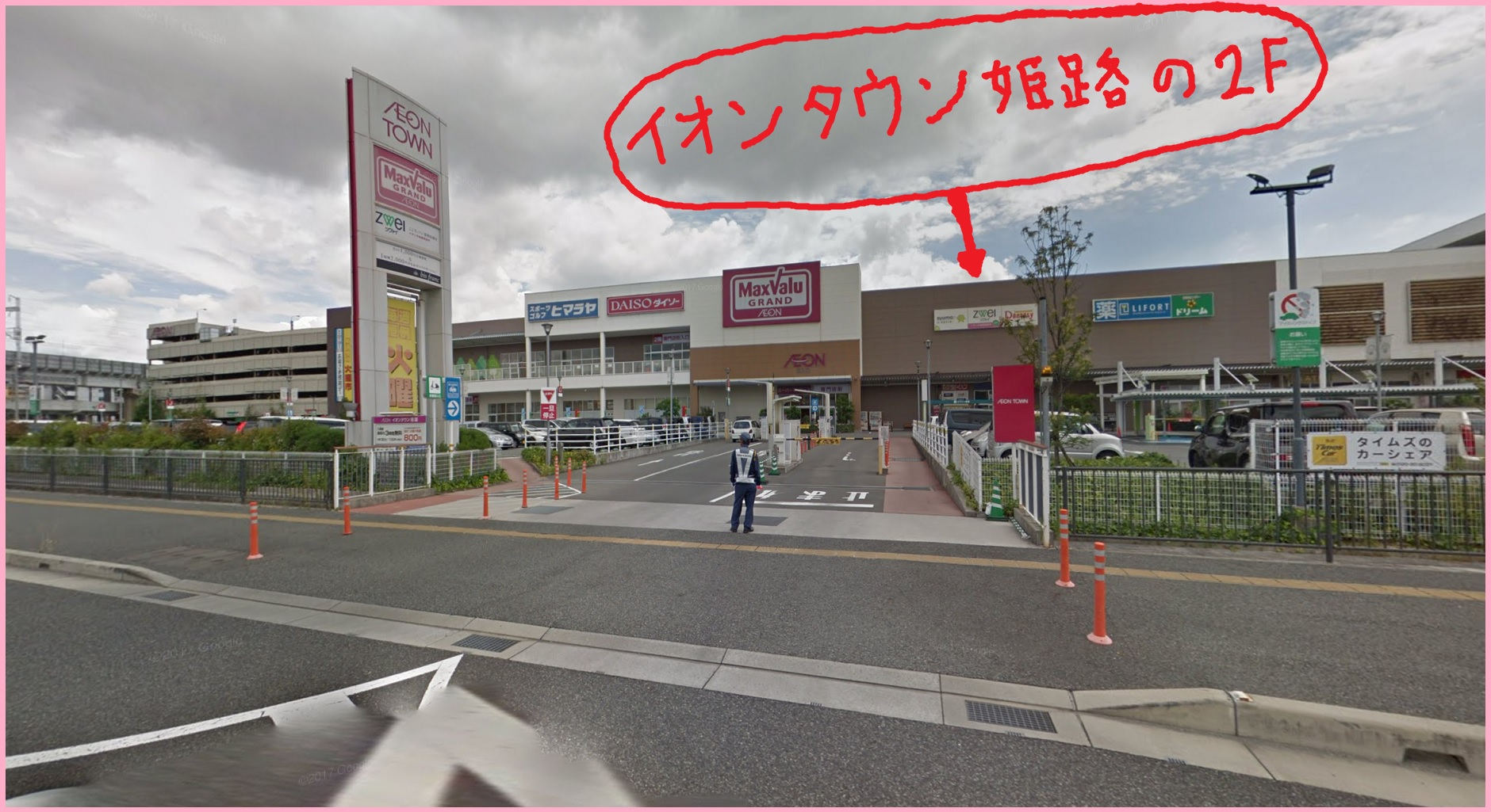 ラココ姫路店外観