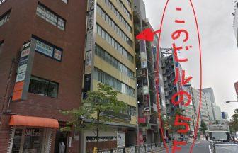 ラココ新宿南口店の外観