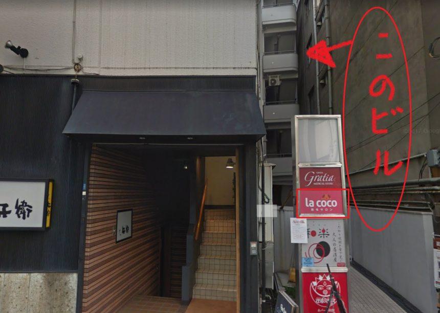 ラココ渋谷店の外観