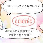 コロリー・coloreeてどんなサロンなの?