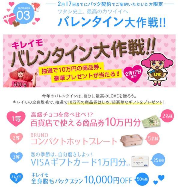 キレイモバレンタインキャンペーン2月版