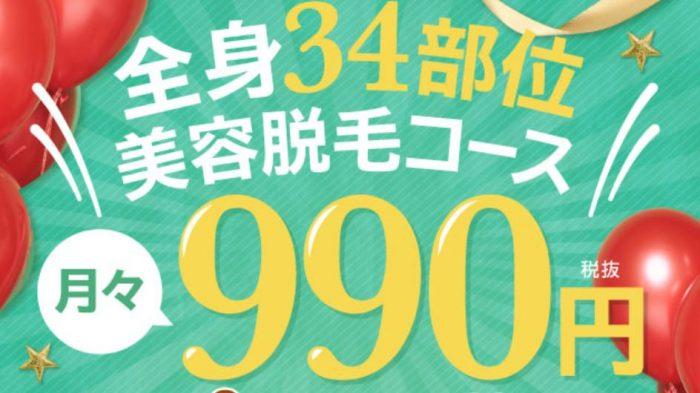 コロリー990円キャンペーン