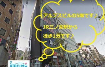 キレイモ三宮駅前店の外観