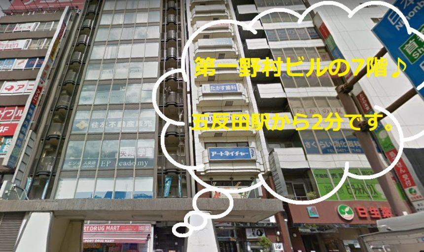 キレイモ五反田店の外観と所要時間