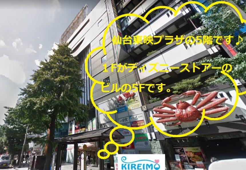 キレイモ仙台東映プラザ店の店舗外観