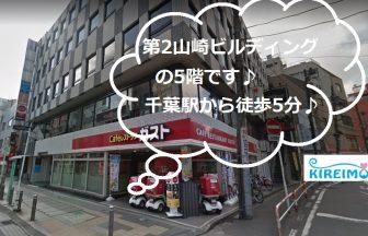 キレイモ千葉店の外観と所要時間