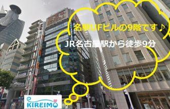 キレイモ名古屋駅前店の外観