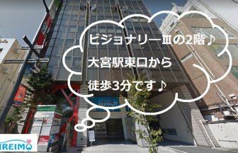キレイモ大宮東口店の外観と所要時間