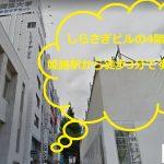 キレイモ姫路前店の外観