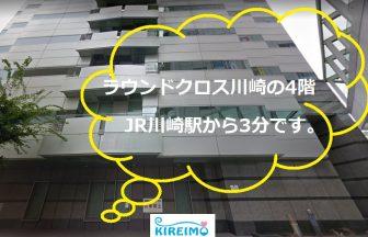 キレイモ川崎店の外観と所要時間