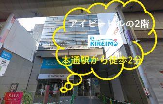 キレイモ広島本通店店の外観
