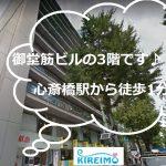 キレイモ心斎橋店の外観と所要時間
