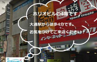 キレイモ札幌大通店の外観と所要時間