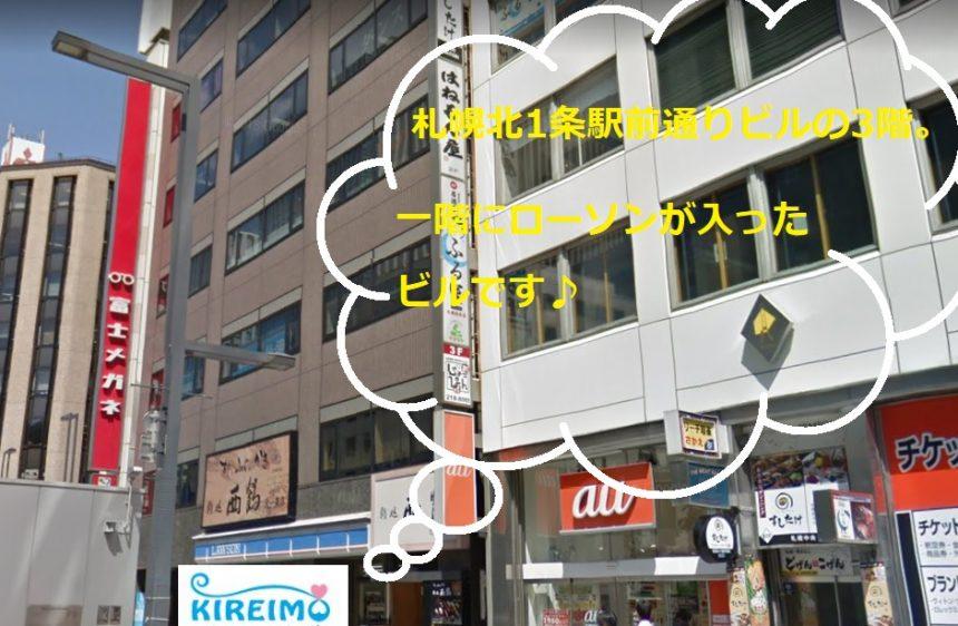 キレイモ札幌駅前店の外観と施設案内