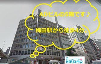 キレイモ梅田店の外観と駅からの所要時間