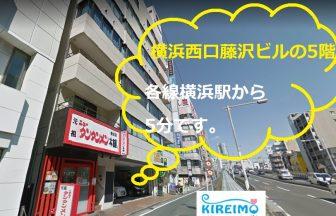 キレイモ横浜西口店の外観