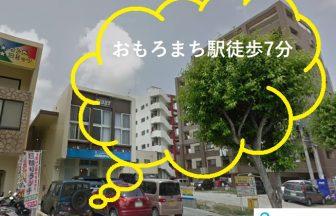 キレイモ沖縄新都心店の外観
