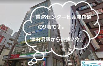 キレイモ津田沼店の外観と所要時間