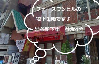 キレイモ渋谷西口店の外観