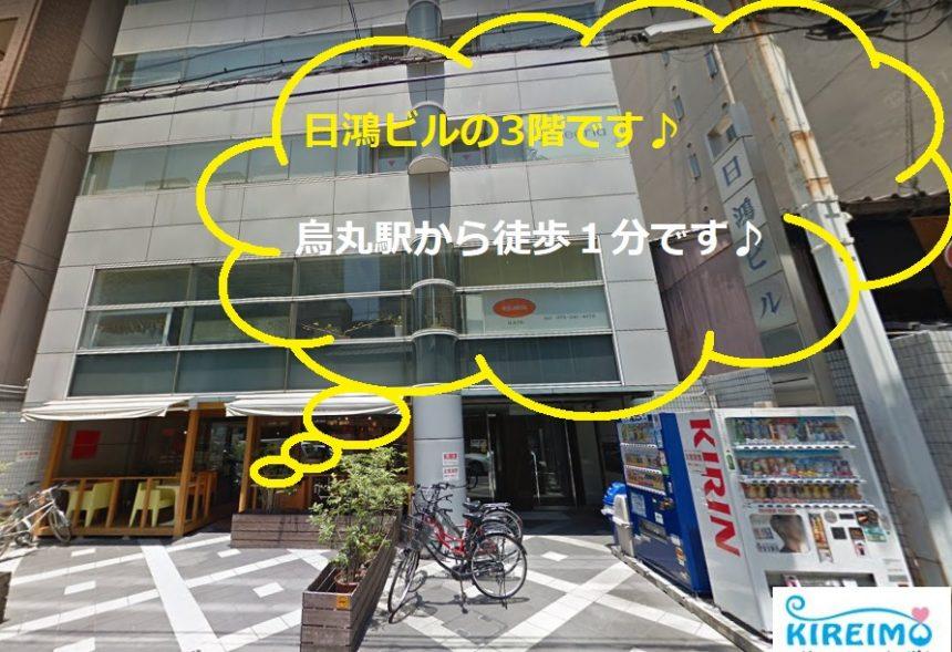 キレイモ烏丸駅前店の外観