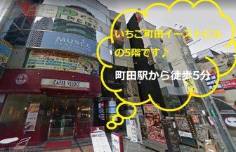 キレイモ町田中央通店の外観と所要時間