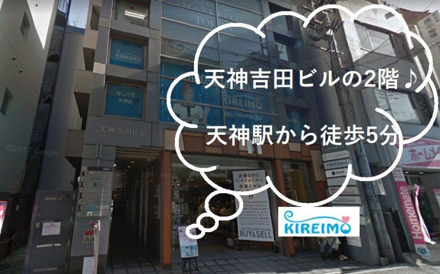 キレイモ福岡天神店の外観