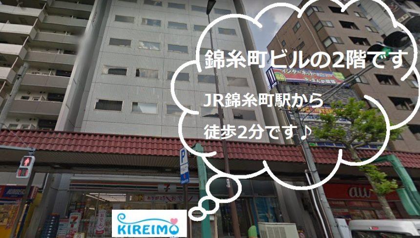 キレイモ錦糸町店の外観と所要時間