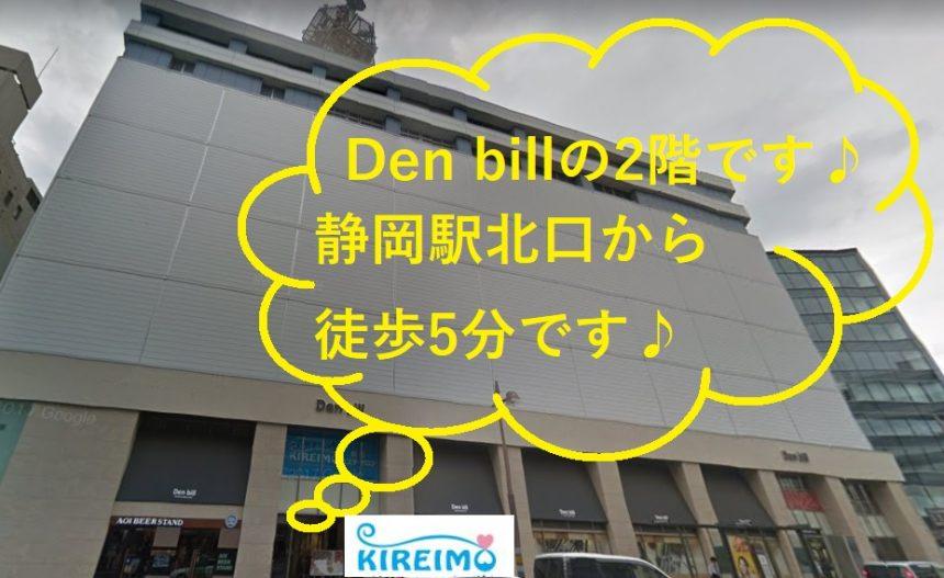 キレイモ静岡Denbill店の外観