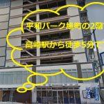 キレイモ高崎駅の外観と所要時間