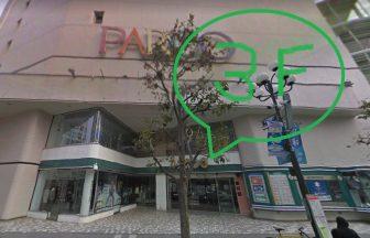 コロリー吉祥寺店の外観