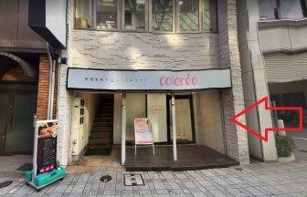 コロリー姫路店の外観
