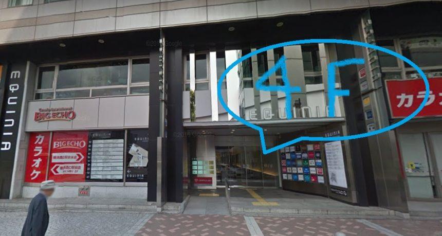 コロリー横浜エキニア店の外観