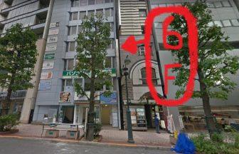 コロリー渋谷公園通り店の外観