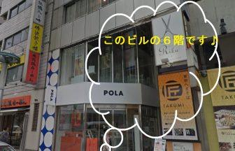 ササラ渋谷店の外観