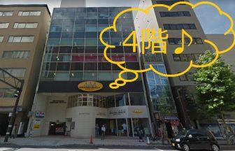 シースリー札幌駅前店の外観