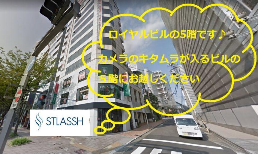 ストラッシュ名古屋栄店の外観と施設案内