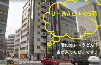 ストラッシュ新宿南口店の外観と道案内