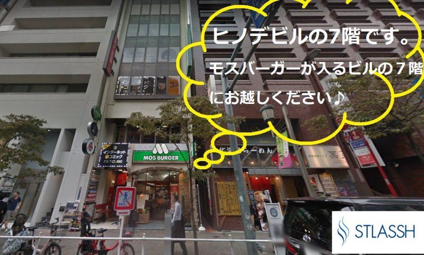ストラッシュ新宿西口店の外観と道案内