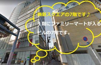 ストラッシュ梅田店の外観と施設案内