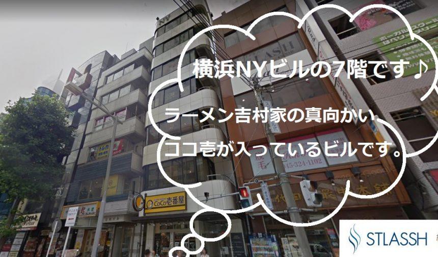 ストラッシュ横浜西口店の外観と道案内