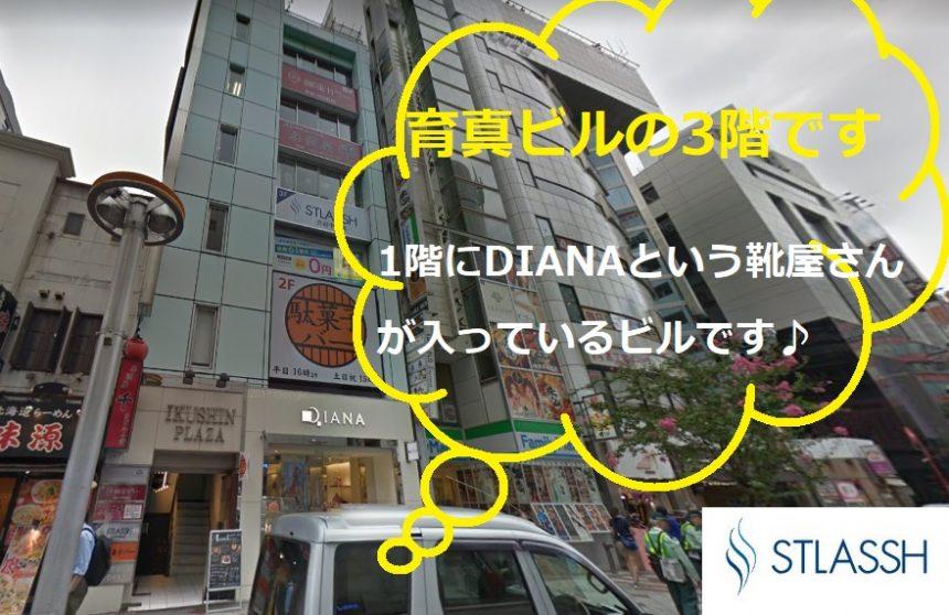 ストラッシュ渋谷中央店の外観と道案内