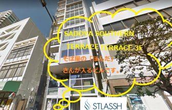ストラッシュ船橋南口店の外観と施設案内
