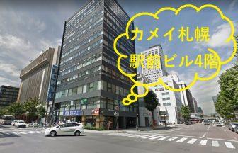 ビミュゼJR札幌駅前ビルの外観