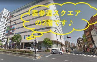 ミュゼうつのみや表参道スクエア店の外観