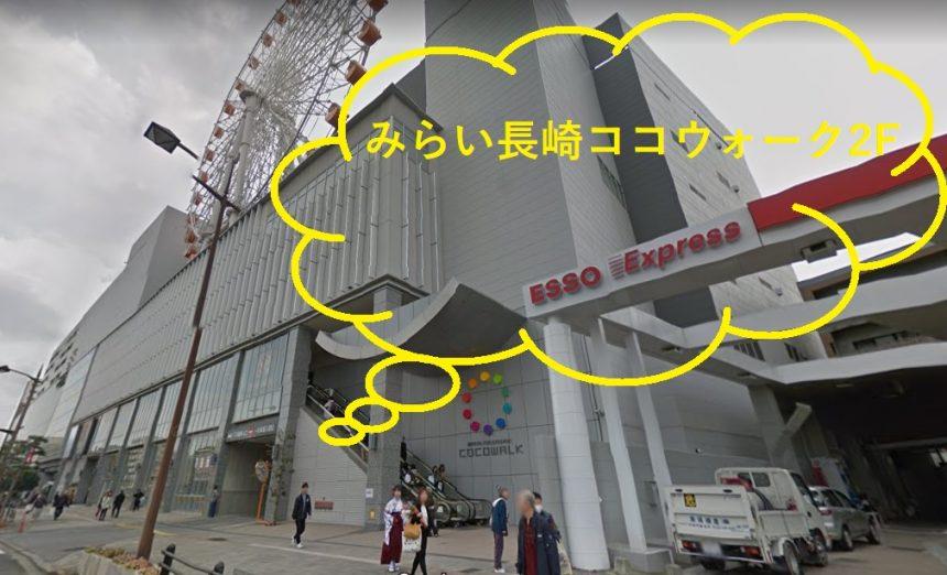 ミュゼみらい長崎ココウォーク店の外観