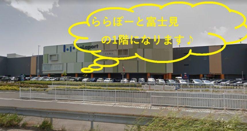 ミュゼららぽーと富士見店の外観